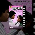 Surer Sathi। সুরের সাথী | Bengali Movie | Tapas Paul, Debashree Roy