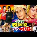 Jemon Jamai Temon Bou   Bangla Full Movie   Emon   Silvi   Humayun Foridi   ATM Shamsujjaman