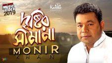 Monir Khan – Dristir Shimana | দৃষ্টির সীমানা | Bangla New Music Video 2019