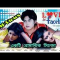 লাভ ইন ফেসবুক | Bengali Full Movie Love in Facebook | Super hit | English Subtitle