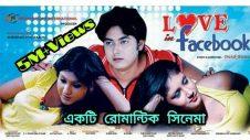 লাভ ইন ফেসবুক | Bengali Full Movie Love in Facebook | Super hit | English Subtitle