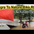 Bogra To Natore Bike Ride | Travel The Largest Beel in Bangladesh | Chalan Beel | Natore Tour Part 1