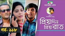 Priyo Din Priyo Raat | Ep 118 | Drama Serial | Niloy | Mitil | Sumi | Salauddin Lavlu | Channel i TV