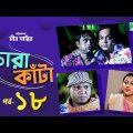 Chora Kata | Episode 18 | Bangla Natok | Mir Sabbir | Moushumi Hamid | A Kho Mo Hasan | Channel i TV