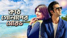 Kath Golaper Sourav | Apurbo, Shokh, Joney | Bangla New Natok 2019 | Telefilm | Maasranga TV