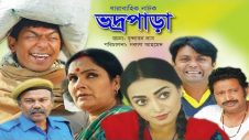 Vodro Para – ভদ্রপাড়া | Ep-20 | Chanchal Chowdhury, Orsha | New Bangla Natok | BV Natok