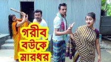 গরীব বউকে মারধর | Gorib bow ke mardhor | Bangla natok | নতুন  অনুধাবন