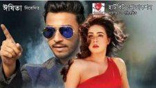 মনে রেখো (২০১৯) || Mone Rekho Bangla Full Movie || old New Latest