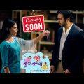 Kuhu Kotha | কুহু কথা | Promo | Apurba | Mehazabien | Sagor Jahan | New Bangla Natok Coming soon