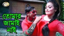 Bangla Comedy Song – Tomar Jamai Nai | Bangla Music Video