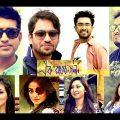 Bangla Natok | Ek Rater Golpo | এক রাতের গল্প | Jovan, Sharlin, Tamim Mridha,Siam, Orsha