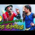 Bangla Comedy Song – Mora Borishailla | Bangla Music Video