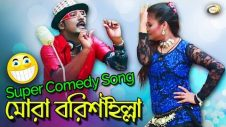 Bangla Comedy Song – Mora Borishailla | Bangla Music Video
