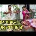 বাবার সামনে মেয়েকে অত্যাচার   Babar samne meyeke ottacher   Bangla natok    নতুন অনুধাবন