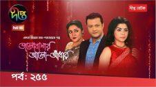 ভালোবাসার আলো-আঁধার | Bhalobashar Alo-Adhar | EP 255 | Bangla Natok | Deepto TV