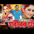 Goriber Vai | Bangla Full Movie | Dipjol | Reshi | Emon | Romana | Misha Shawdagor | Nasrin