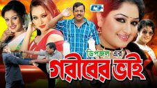 Goriber Vai | Bangla Full Movie | Dipjol | Reshi | Emon | Romana | Misha Shawdagor | Nasrin