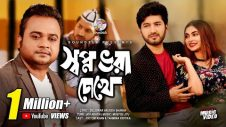 Shopno Vora Chokhe | স্বপ্ন ভরা চোখে | F A Sumon | Official Bangla Music Video 2019