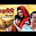 Mejdidi | মেজদিদি | Bengali Movie | Ranjit Mallick, Debashree Roy