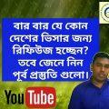 Preparation for first World countries visa | World visa solution for Bangladesh citizen