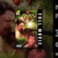 Debigarjan | দেবীগর্জন | Bengali Full Movie | Anil Chatterjee