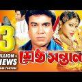 শ্রেষ্ঠ সন্তান   Srestho Shontan   Bangla Full Movie   Manna   Popy   Emon   Kazi Hayat   Anowara
