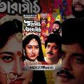 Mahapith Tarapith | মহাপীঠ তারাপীঠ | Bengali Movie | Chiranjeet, Satabdi Roy