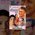 Jiboner Rong | জীবনের রং | New Bengali Movie 2018 | Victor Banerjee