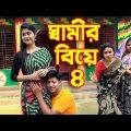 স্বামীর বিয়ে- ৪ | জীবন মুখী শর্ট ফিল্ম | shamir biye-4 | bangla natok | Channel Top10
