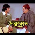Anusandhan –  Part 2/13 – Bengali Full Movie In Parts