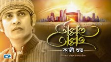 Allahu Allah | Kazi Shuvo | Islamic Gojol | Bangla Music Video 2017 | FULL HD