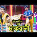 বিদেশীর বউ চাকরানী || জীবন মুখী শর্ট ফিল্ম || Bideshir Bow cakrani || bangla natok || SR24 HD