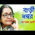 Bangla Natok | Bari Numbor 7 | বাড়ী নম্বর ৭ | Dilara Zaman | Sohel Arman | Comedy Natok