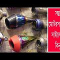 Motorcycle Exhaust | Travel Bangla 24 | Motorcycle Exhaust Silencer Price In Bangladesh