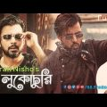 Lukochuri (লুকোচুরি) Bangla Natok   Afran Nisho   Nusrat Imrose Tisha   Tania   Afran Nisho Natok 4K