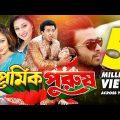 Premik Purush | Bangla Full Movie | Shakib Khan | Apu Biswas | Misha Shwdagor | Romana | Don