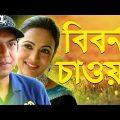 Bangla Natok Biborno Chawa (বিবর্ণ চাওয়া) | Chanchal Chowdhury | Afsana Ara Bindu | Cine House