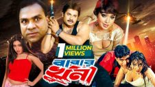 Babar Khuni   Alekjandar bo   Poly   Misha Sawdagar   Bangla full movie