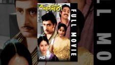 Kabita   কবিতা   Bengali Movie   Ranjit Mallick, Mala Sinha