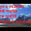 Sikkim Tour Permit Guide | Sikkim Tour Permit for Bangladesh | Nathula North Sikkim Bike Tour Permit