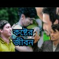 Bangla Natok Koster Jibon 2019 || বাংলা নাটক কষ্টের জীবন ২০১৯ || বাংলা নাটক ২০১৯