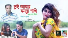 Tui Amar Monre Pakhi | Shorif | Rokon | Bangla Music Video | Eshita | Sujon | Official Video