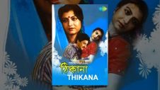 Thikana | Bengali Full Movie