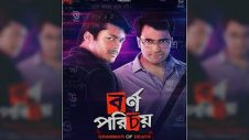 Bornoporichoy (2019) । Full Movie । Jisshu Sengupta, Abir Chatterjee, Priyanka Sarkar