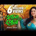 Achena Prem | অচেনা প্রেম | Bengali Romantic Movie | Aakash, Barsha