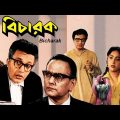 Bicharak | বিচারক | Bengali Full Movie | Uttam Kumar
