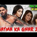 Aatma Ka Ghar 2 (2019) New Released Full Hindi Dubbed Movie | South Indian Movies 2019