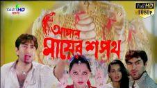 Amar my support(2003) pinneyum full HD movie Kolkata superst Bengali Megha cinema Jeet