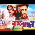 Nachnewali | নাচনেওয়ালী | Shakib Khan & Shabnur | Bangla Full Movie