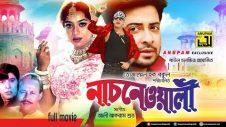 Nachnewali   নাচনেওয়ালী   Shakib Khan & Shabnur   Bangla Full Movie